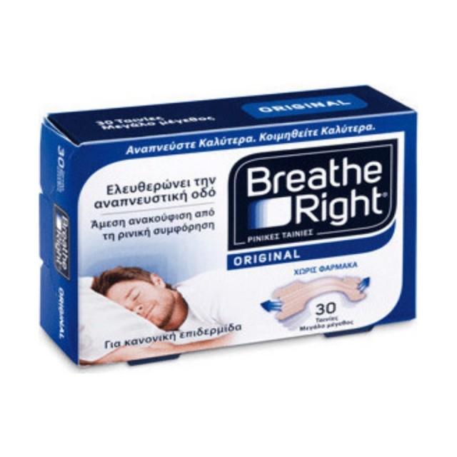 BREATH RIGHT  ΜΕΓΑΛΟ x 30TMX ΠΑΡΑΦΑΡΜΑΚΕΥΤΙΚΑ  ΕΙΔΗ ΓΙΑ ΤΗ ΜΥΤΗ